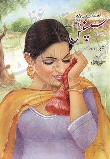 Monthly Suspense Digest October  2013 pdf Urdu Pakistani