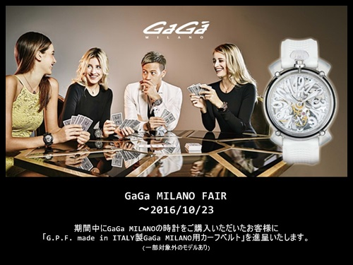 GaGa MILANO × G.P.F. Made in Italy