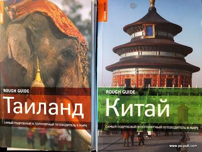 путеводитель по Таиланду и Китаю