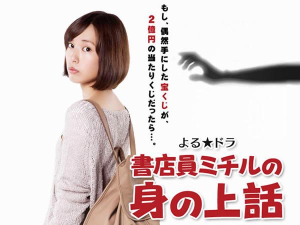 書店員美知留的故事(日劇) Shotenin Michiru no Mi no Uebanashi