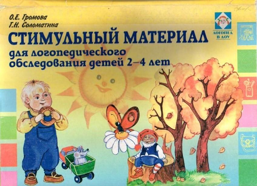 обследования детей 2 - 4