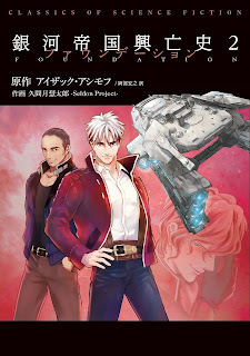 [Manga] 銀河帝国興亡史 第01 02巻 [Ginga Teikoku Kouboushi Vol 01 02], manga, download, free