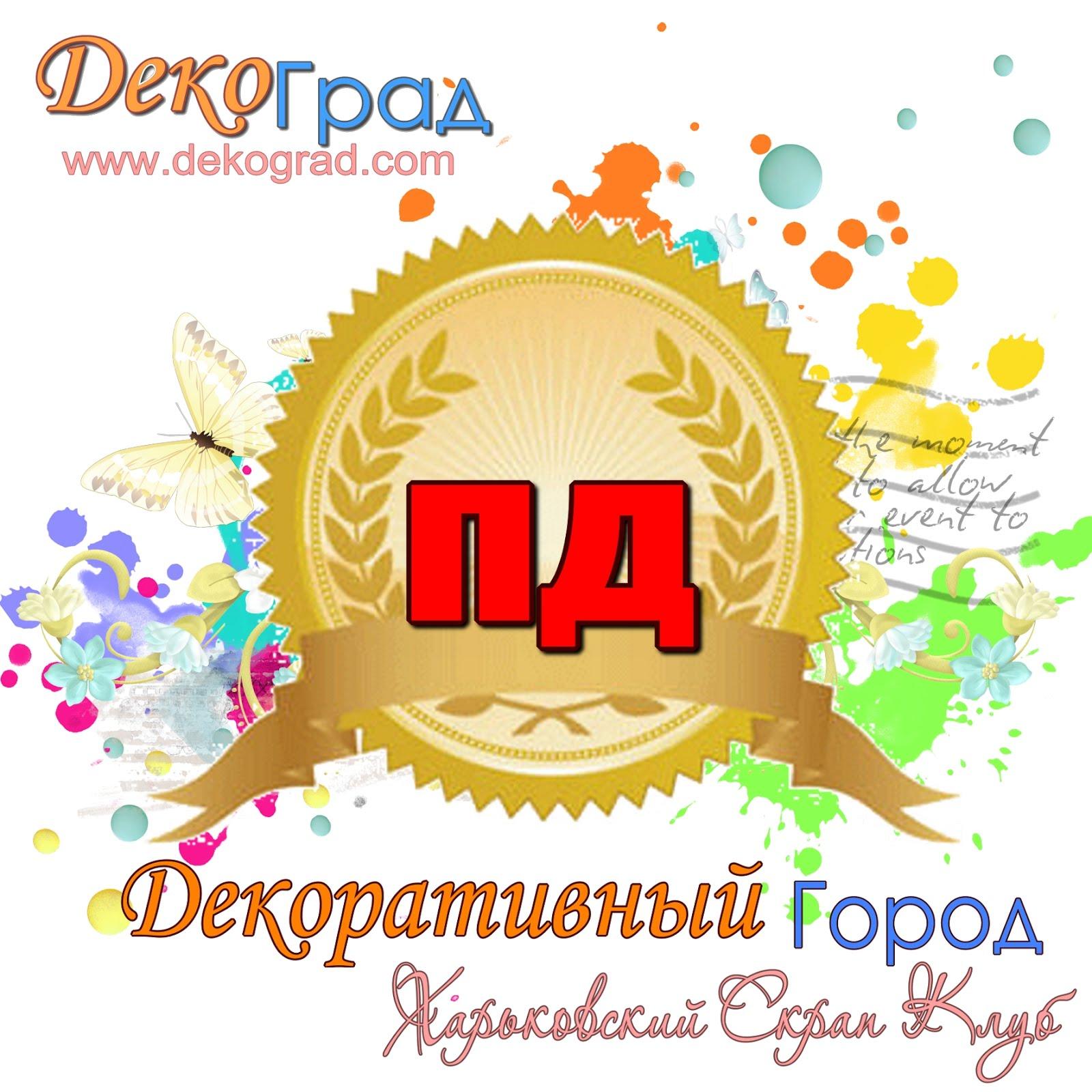 """Я ПД в блоге """"ДекоГрад""""."""