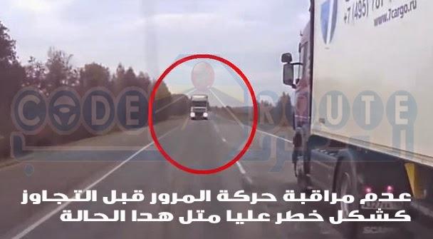 عدم مراقبة حركة المرور قبل التجاوز كشكل خطر عليا متل هدا الحالة