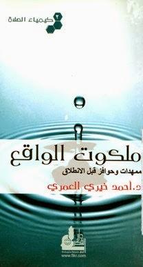 ملكوت الواقع ممهدات وحوافز قبل الإنطلاق - أحمد خيري pdf