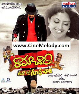 Ramachari - Edo Pedda Gudachari Telugu Mp3 Songs Free  Download