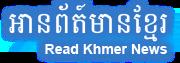 Read Khmer News អានព័ត៍មានខ្មែរ