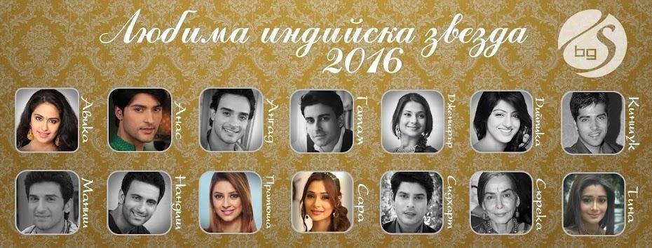 Любима индийска звезда 2016
