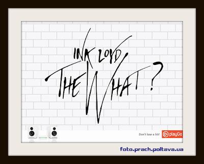 Постер новой линейки акустики Ink Loyd, стилизованный под альбом Pink Floyd «The Wall»