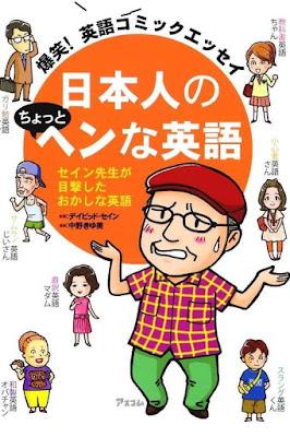 日本人のちょっとヘンな英語 爆笑!英語コミックエッセイ セイン先生が目撃したおかしな英語 [Nipponjin No Chotto Henna Eigo Bakusho! Eigo Comic Essay Se in Sensei Ga Mokugeki Shita Okashina Eigo] rar free download updated daily