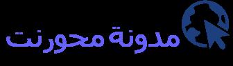 مدونة محورنت