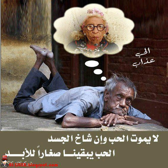 أجمل صور مضحكة 430146_1736847327459