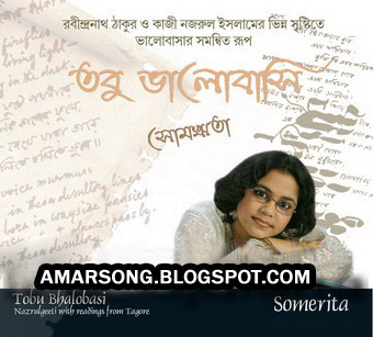 Tobu Bhalobasi-Somerita (Recitation-Sumontro Sengupta) 128kpbs Mp3 Song Album