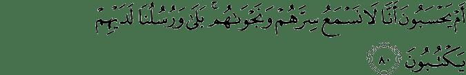 Surat Az-Zukhruf Ayat 80