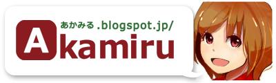 Akamiru