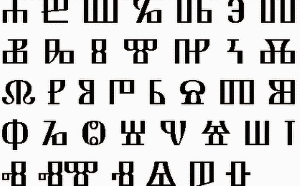 Serbian Courses From The Two Old Slavic To The Two Modern Alphabets