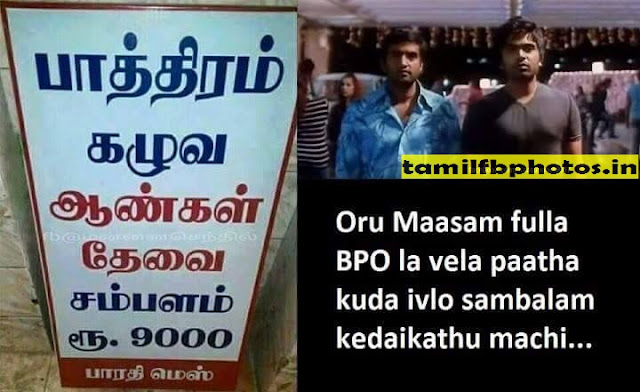 Jobless Persons in India - Funny Photos