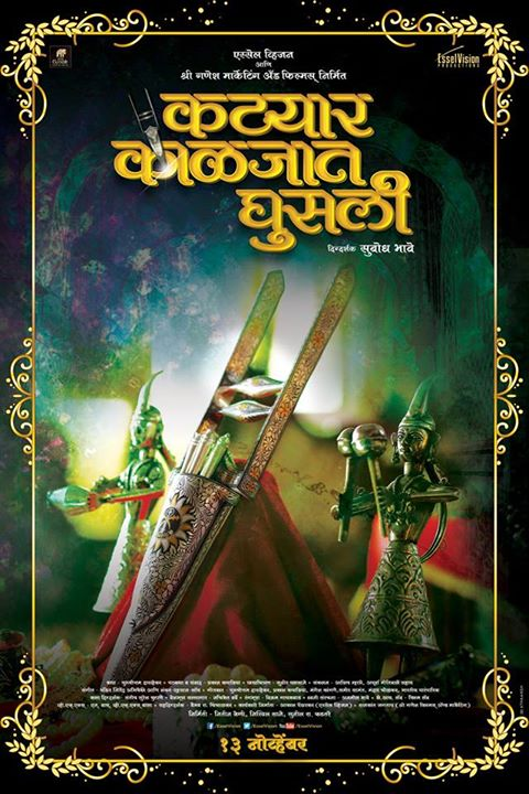 katyar kaljat ghusali 2015 movie