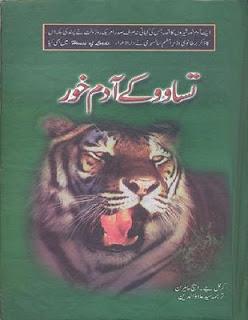 The Man Eater of Tsavo in Urdu pdf