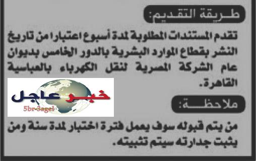 """اعلان رسمى رقم 3 لسنة 2015 """" وظائف وزارة الكهرباء """" منشور اليوم بالاهرام 23 نوفمبر"""
