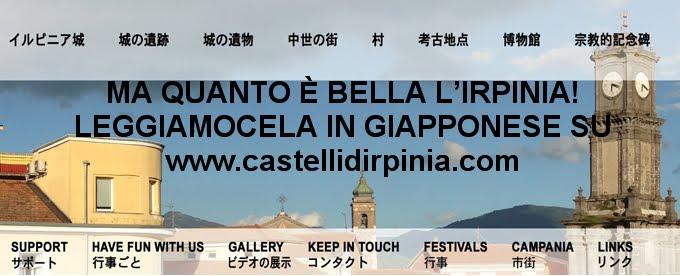 Sito Ufficiale castellidirpinia.com in italiano, inglese, tedesco e giapponese