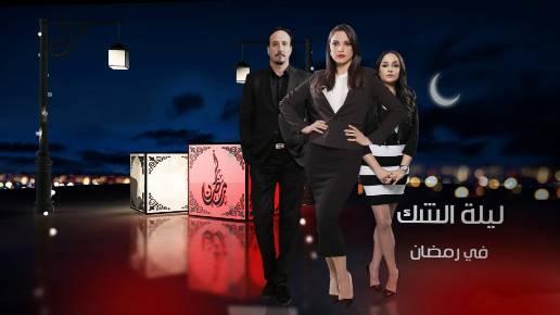 Laylet Al Chak