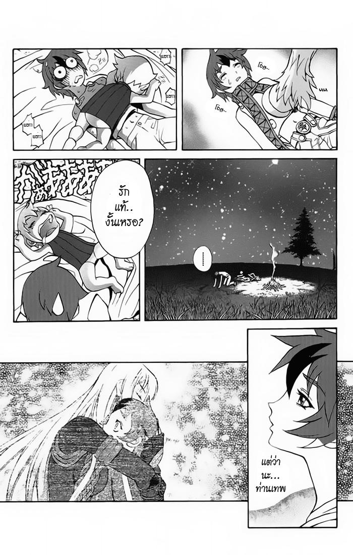 Kurohime 3 TH ความรักของคุโรฮิเมะ  หน้า 3