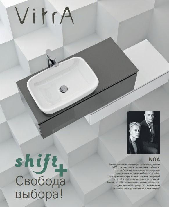 Коллекция VitrA Shift+