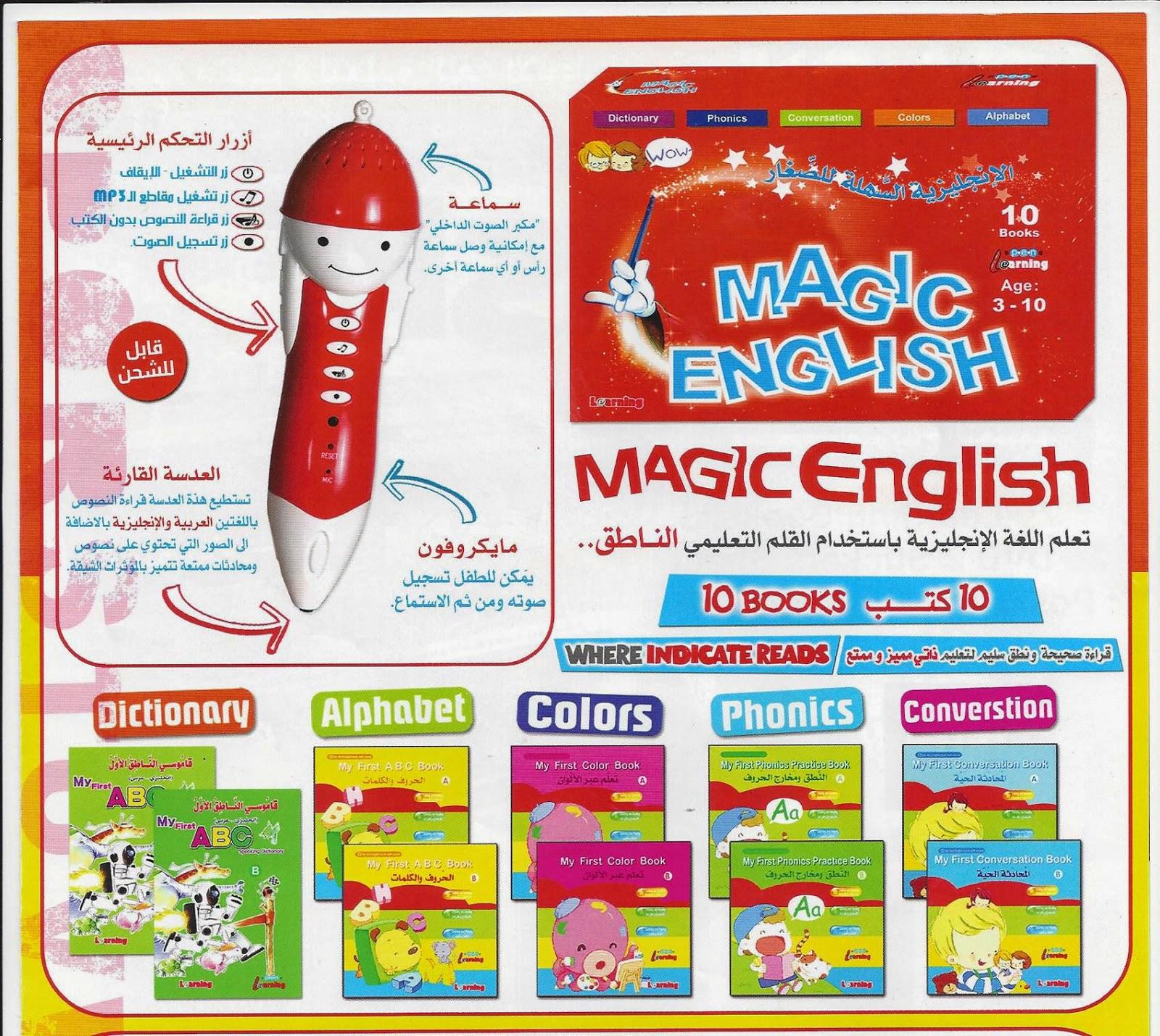 Magic English الانجليزية السهلة لتعليم الصغار
