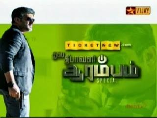 Thala Diwali Aarbattam – Ticketnew Special Vijay Tv Deepavali Special 02-11-2013