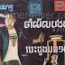 Phleng Record CD VOL 29 - Mini Album Of Matin
