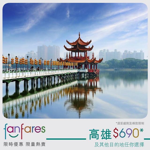 Fanfares 香港飛高雄 HK$690,連稅HK$1030