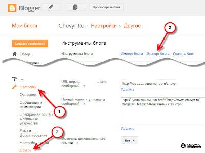 экспорт блога blogger