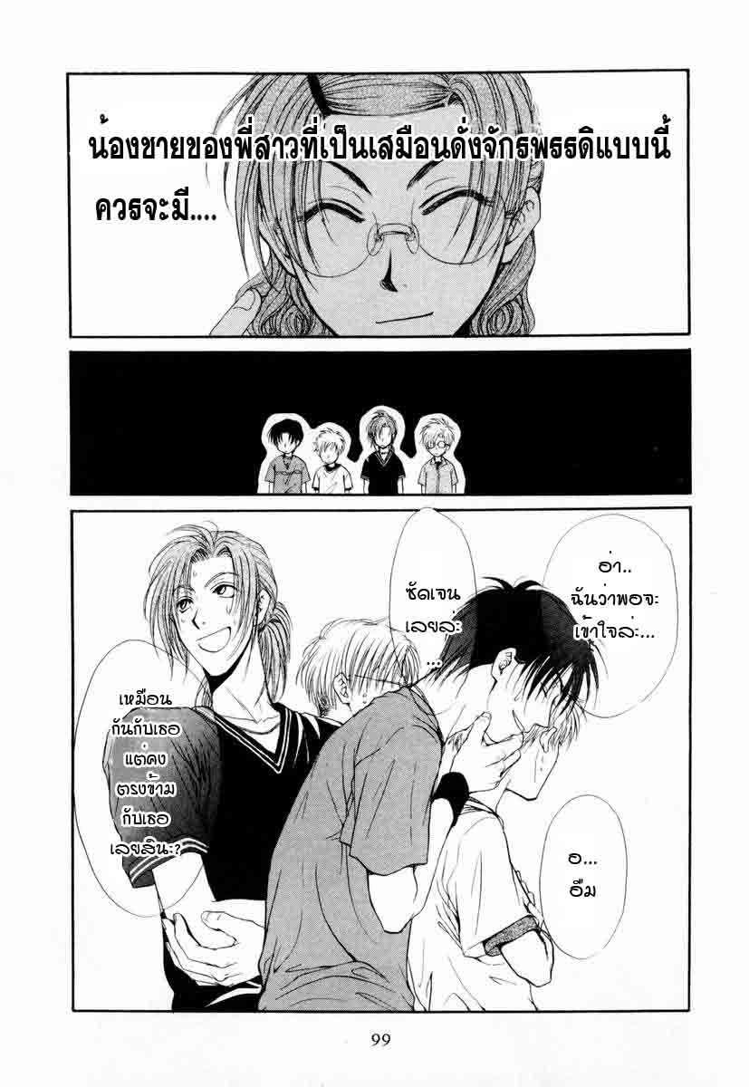 อ่านการ์ตูน Kakumei no Hi 6 ภาพที่ 30