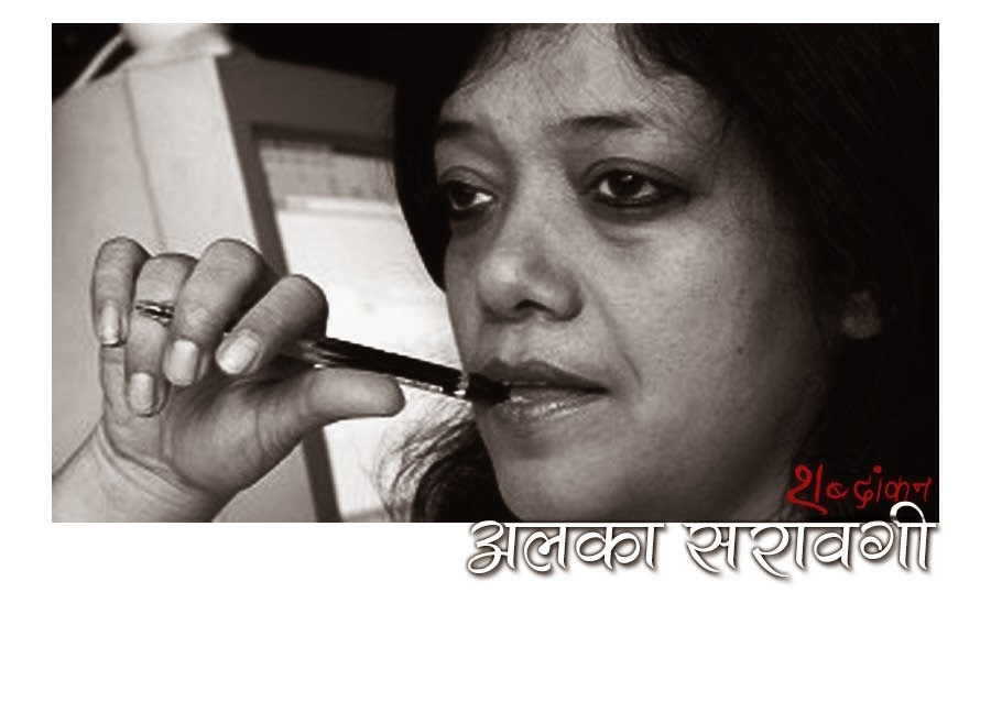 पहली और अंतिम नौकरी - अलका सरावगी |  Excerpt of Alka Saraogi's Novel 'Jankidas Tejpal Mansion'