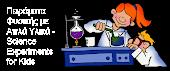Πειράματα Φυσικής Με Απλά Υλικά