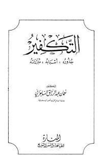 تحميل كتاب التكفير جذوره أسبابه مبرراته تأليف: نعمان عبد الرزاق السامراني