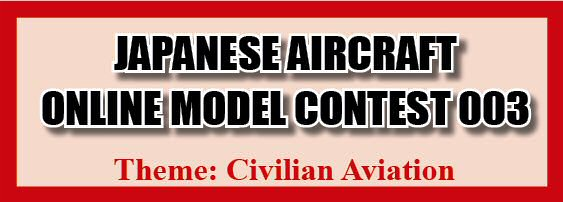 Japanese Aircraft Online Model Contest 003