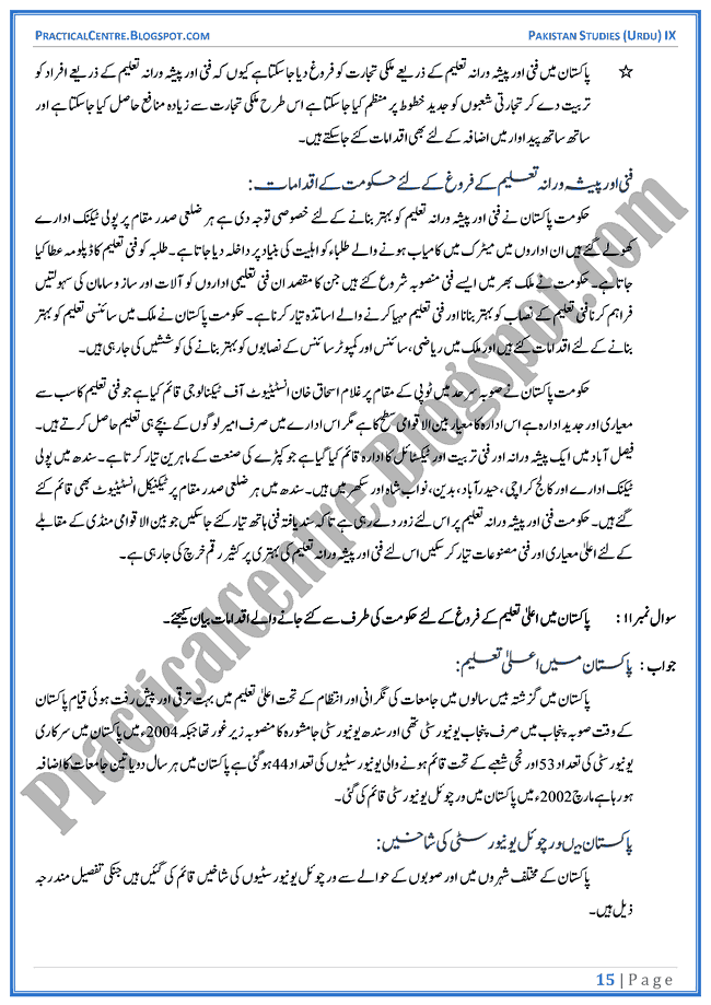 education-in-pakistan-descriptive-question-answers-pakistan-studies-urdu-9th