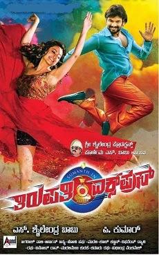 Tirupathi Express (2014) Kannada Movie Poster
