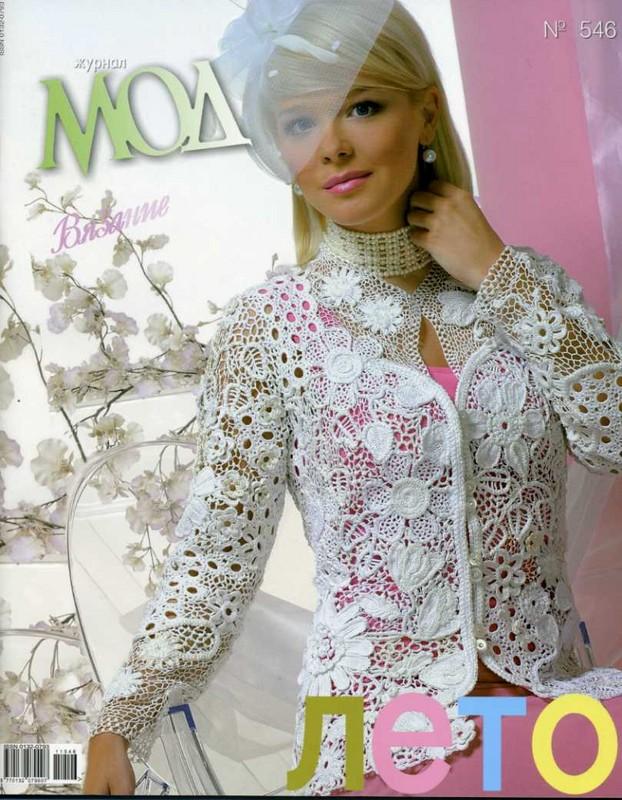 Mimarte Complementos: Ideas para tu boda en ganchillo - Crochet ...