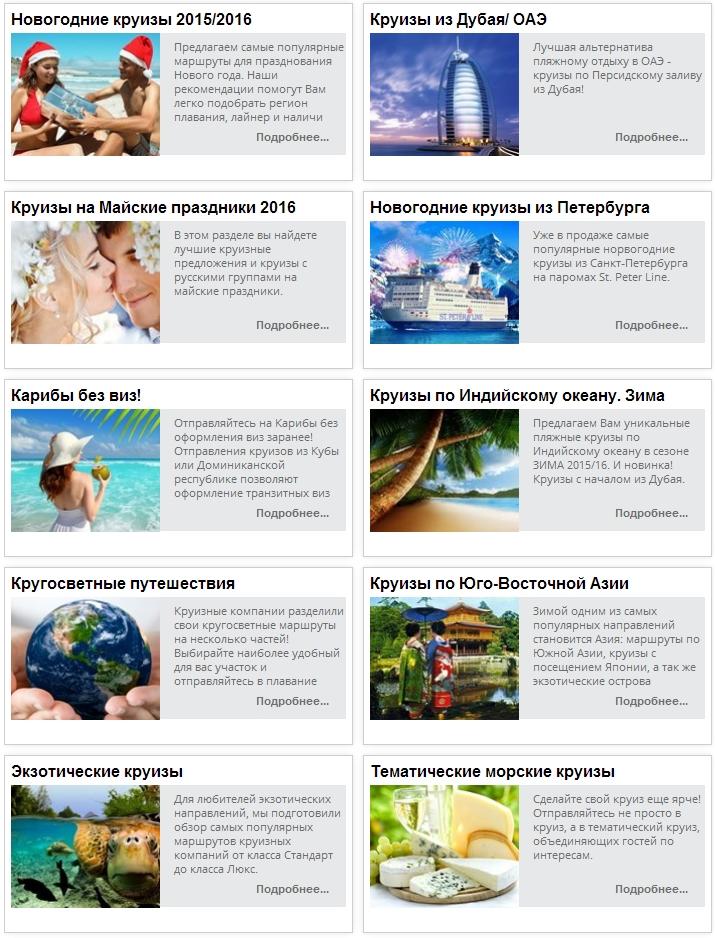 Лучшие спецпредложения скидки и акции круизных компаний | stock cruise companies