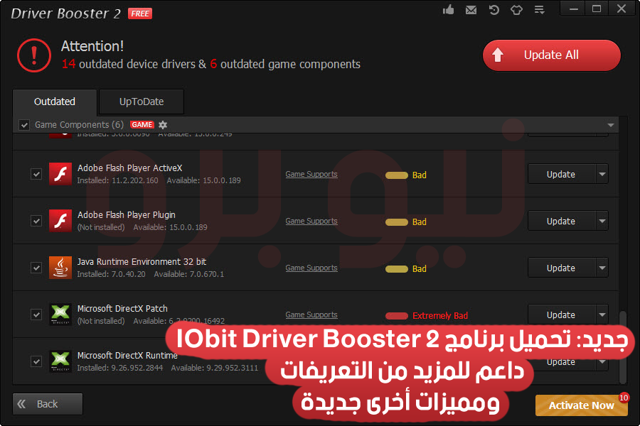 IObit Driver Booster 2