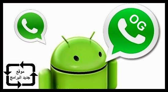 تشغيل رقمين على الواتس اب بدون روت OG WhatsApp Download