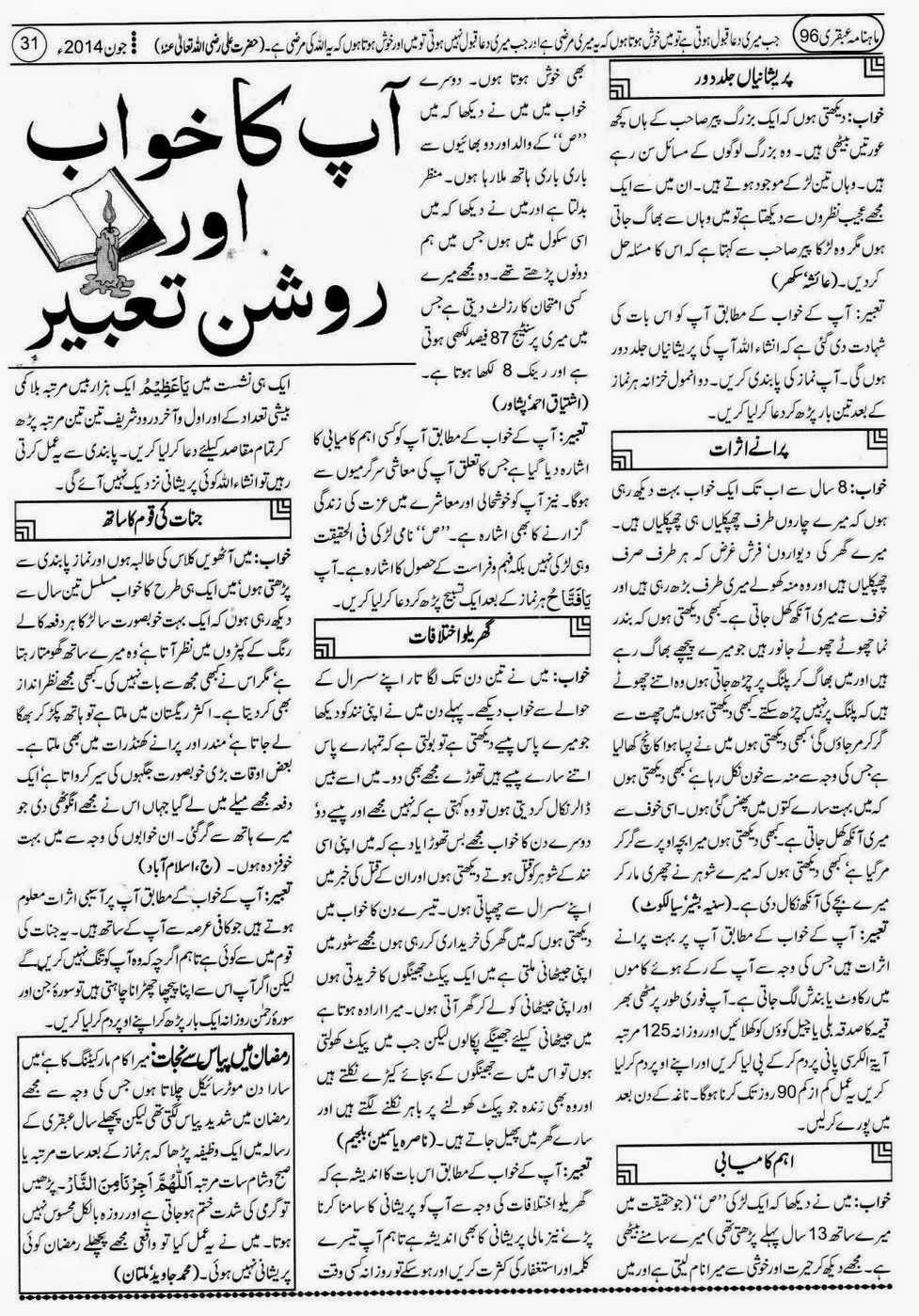 ubqari june 2014 page 31