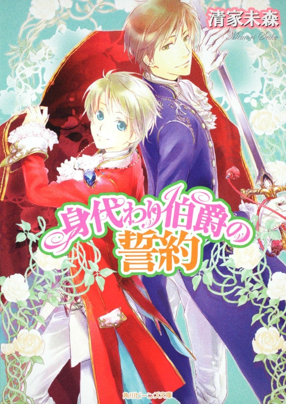 Migawari Hakushaku no Bouken 6/6 Tomos [Manga][Español][MEGA-USERSCLOUD]