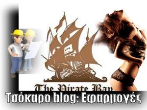 Τσόκαρο blog