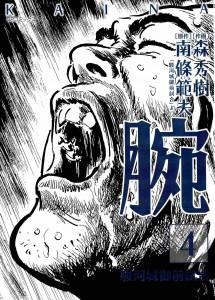 腕~駿河城御前試合~ 第01-04巻