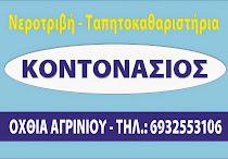 ΚΟΝΤΟΝΑΣΙΟΣ