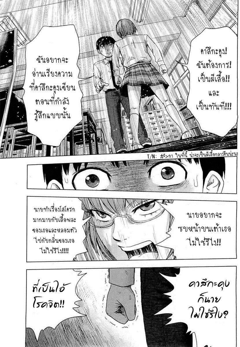 อ่านการ์ตูน Aku no Hana 03 ภาพที่ 21